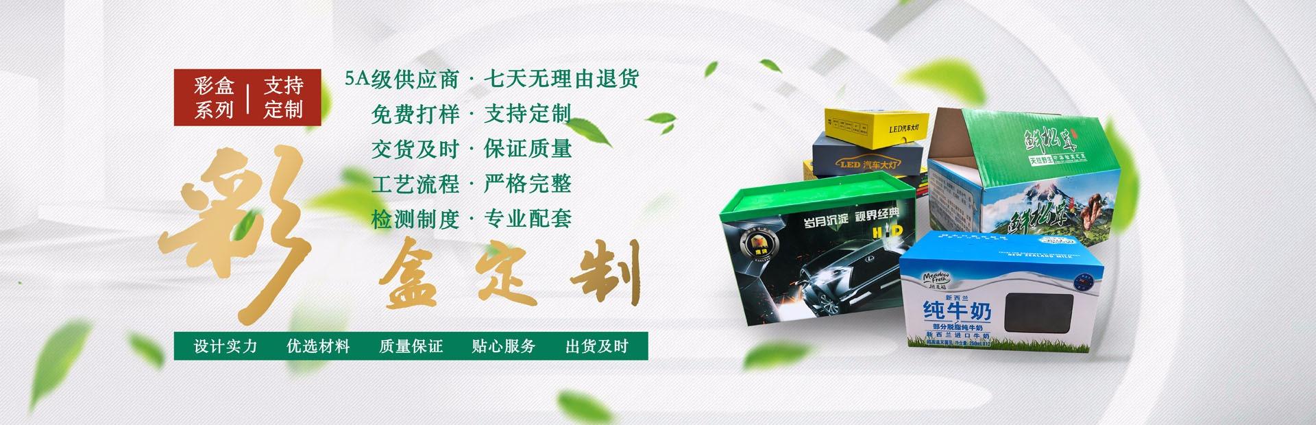 彩盒系列1-gai