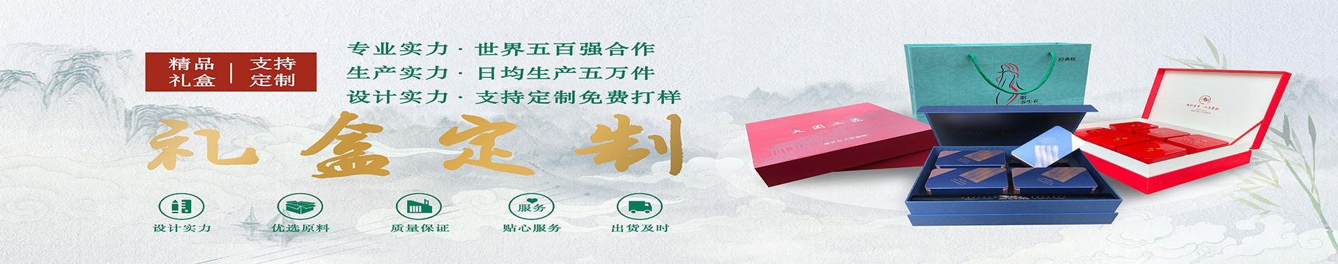 礼盒系列2-精品盒菜单