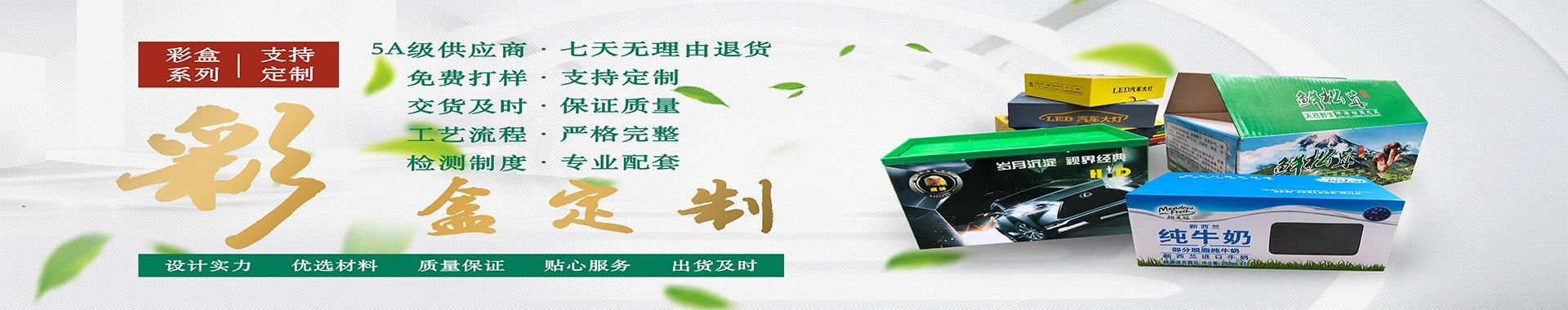 彩盒系列-广告