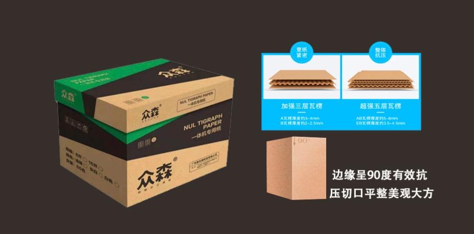 牛皮纸箱-2