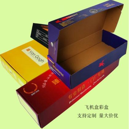 飞机盒彩盒-420