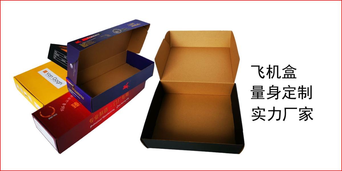 飞机盒-展示