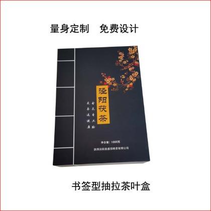 书签型茶叶盒-2
