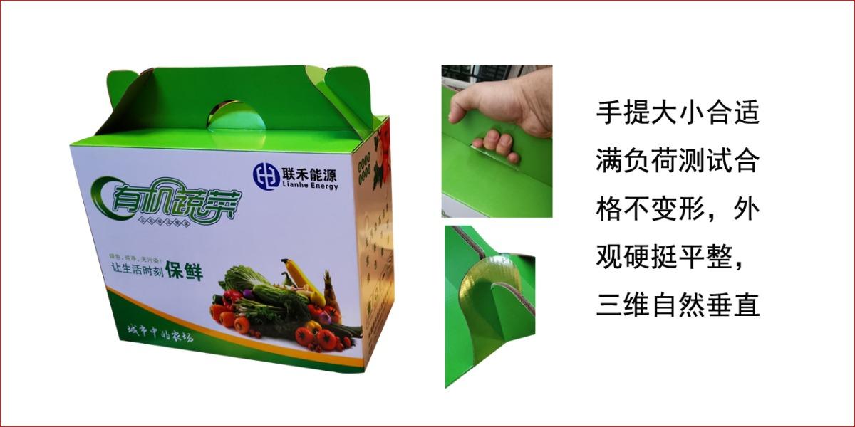蔬菜瓜果纸箱-2